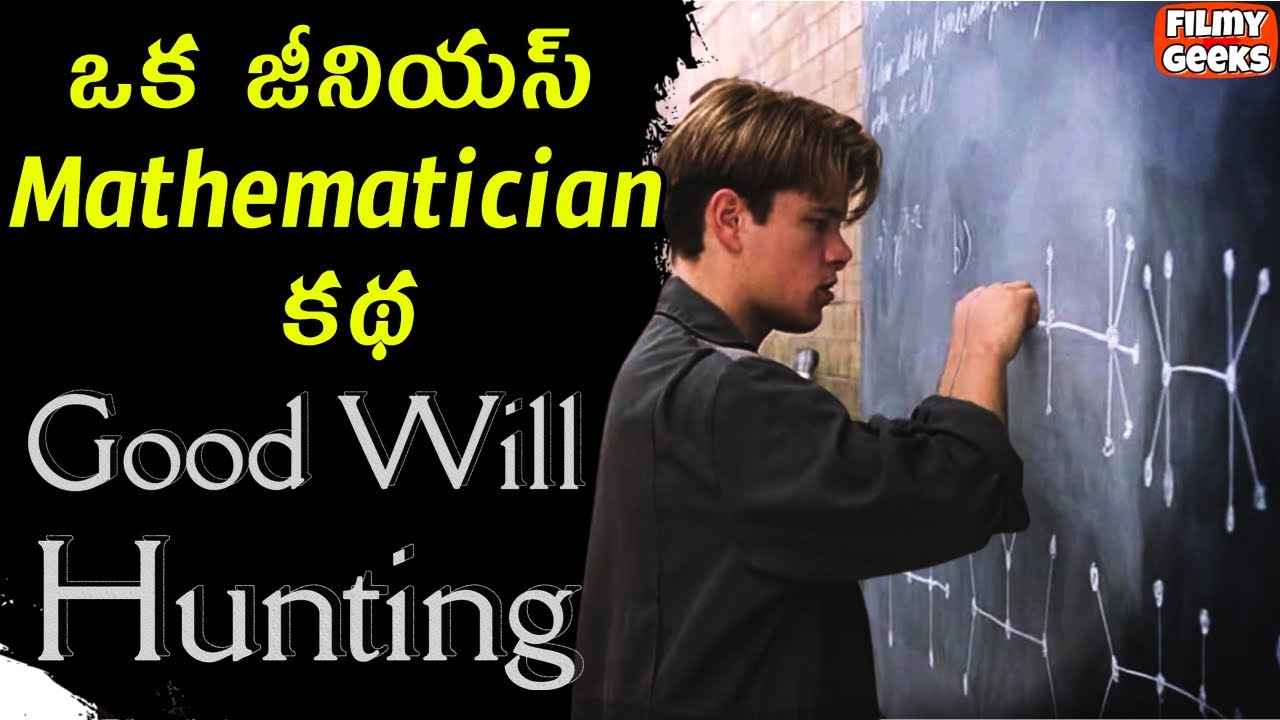 Good Will Hunting Movie Explained In Telugu | life changing english movies | Filmy Geeks