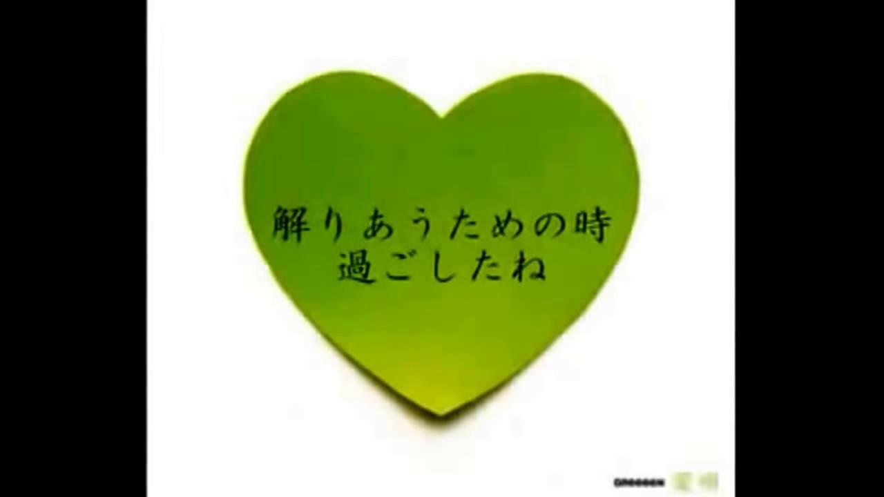 GReeeeN愛唄 - YouTube