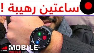 نظرة أولية على ساعات هواوي الجديدة Huawei Watch 2 & Classic