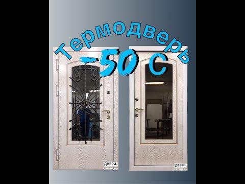 Термодверь для коттеджа со стеклом и ковкой #Дверидлякоттеджа #Уличнаядверь #Дверисковкой