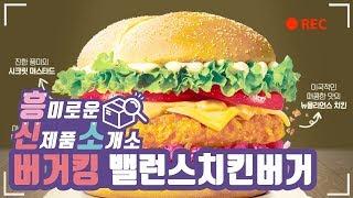 버거킹 신제품 밸런스 치킨버거 솔직한의견 (Burger King New Menu Balance Chicken Burger)