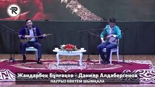 Айтыс - НАУРЫЗ КӨКТЕМ ШЫМҚАЛА. 7 - жұп - Жандарбек Бұлғақов - Данияр Алдабергенов.