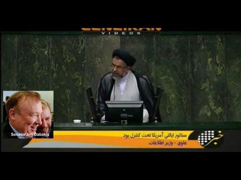 Minister of intelligence explain to Majlis trip of Senator Dabakis and espionage of Dori Esfahani