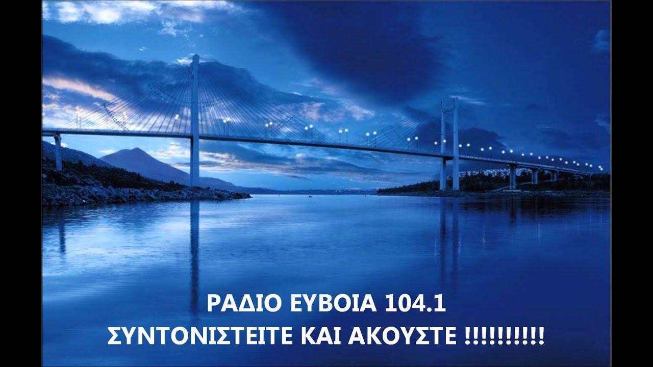 Αποτέλεσμα εικόνας για ραδιο ευβοια 104 1