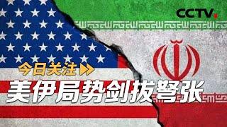 """伊朗扬言""""复仇"""" 特朗普会否真动手?20210104  《今日关注》CCTV中文国际 - YouTube"""