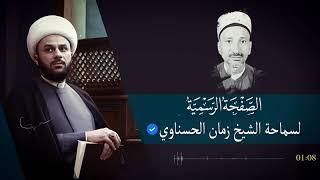 صوت الحسين الهادر بين الماضي والحاضر    ٦     طور الشيخ هادي الكربلائي