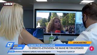 Η Αναστασία Γιουσέφ διαδηλώνει εναντίον Χαρδαλιά και κυβέρνησης | Luben TV