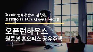 인천 서구 검단 1인가구를 위한 최상급 주거공간 원룸형…