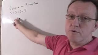 Математика 5 класс умножение натуральныхчисел чисел и свойства умножения