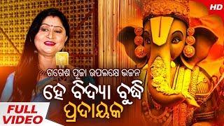 ଗଣେଶ ପୂଜା ଭଜନ Hey Bidya Budhi Pradayaka | by Namita Agrawal | Sidharth TV