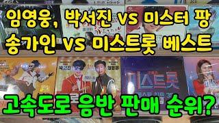 임영웅, 박서진 vs 미스터 팡, 송가인 vs 미스트롯 베스트 승자는?
