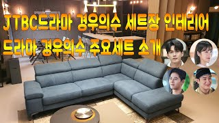 JTBC드라마 경우의수…