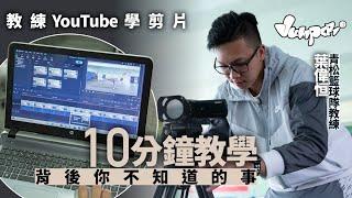 Publication Date: 2020-04-19 | Video Title: 疫情下教練無收入?   青松教練轉拍教學片一樣得   良心校
