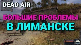 DEAD AIR #33: БОЛЬШИЕ ПРОБЛЕМЫ В ЛИМАНСКЕ (С МОНОЛИТОМ)