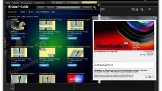Обзор Corel VideoStudio Pro X5