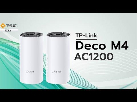 TP-Link Deco M4 AC1200 : Mesh Wi-Fi ในราคาที่จับต้องได้