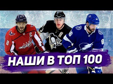 ОВЕЧКИН, МАЛКИН, КУЧЕРОВ: РУССКИЕ в ТОП 100 НХЛ 2009-2019
