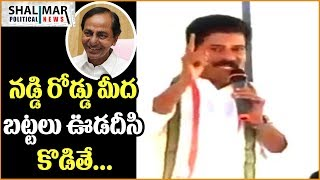 Revanth Reddy Serious Comments on Cm KCR || Shalimar Political News