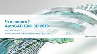 Что нового? Autodesk AutoCAD Civil 3D 2018. Алла Землянская, Autodesk Expert Elite