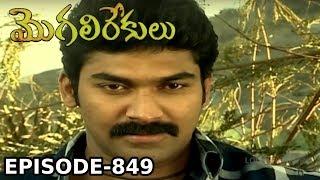 Episode 849 | 21-05-2019 | MogaliRekulu Telugu Daily Serial | Srikanth Entertainments | Loud Speaker