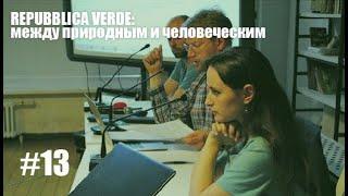 Repubblica Verde: глобальные проблемы – локальные решения