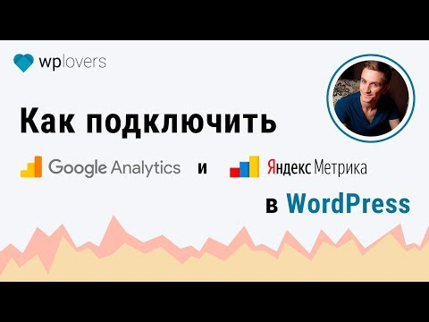 Google analytics настройка wordpress