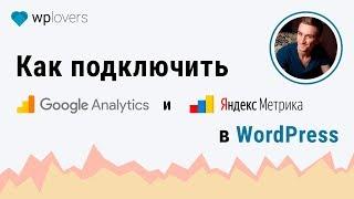 видео Установка Google Analytics в Wordpress (вручную и с плагином)