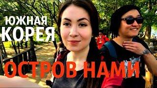 ОТДЫХ В ЮЖНОЙ КОРЕЕ! Остров Нами)