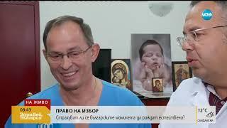 Страхуват ли се българките да раждат естествено - Здравей, България (16.10.2018г.)