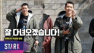 이성열 입대, 인스피릿 바람피지마! (INFINITE Sung Yeol Enlisting in the military) thumbnail