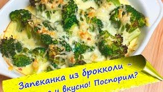 Запеканка из брокколи - легкое и полезное блюдо!