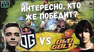 ОНИ СНОВА ВСТРЕТИЛИСЬ, ЧТОБЫ СОЗДАТЬ ИНТРИГУ: OG VS OLD BUT GOLD - SL Kiev Minor!