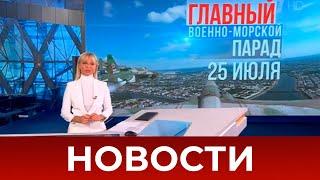 Выпуск новостей в 18:00 от 09.07.2021