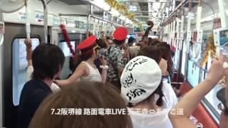 7/2/2017 阪堺線 路面電車ライブ 出演:Clap Stomp Swingin' ゲスト:平...