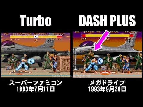 ストリートファイターII ターボ(スーパーファミコン)とダッシュプラス(メガドライブ)の比較