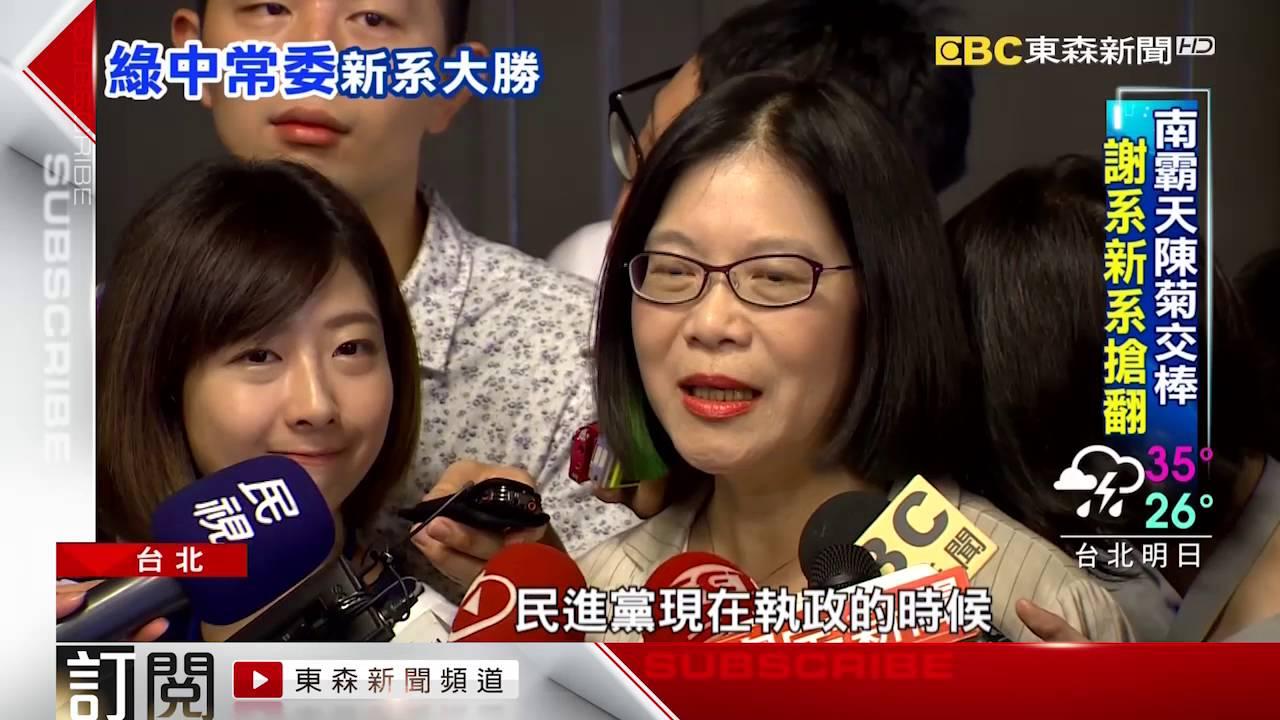民進黨中常委謝系掛蛋 新系劉世芳反受矚 - YouTube