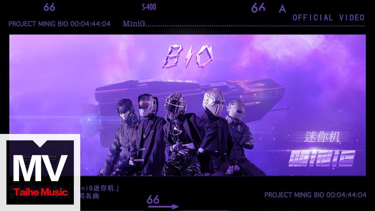 MiniG迷你機【自傳 8IO】HD 高清官方完整版 MV