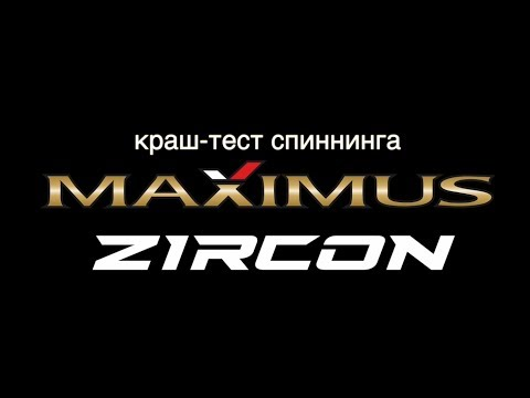 Краш-тест Maximus Zircon от Снасти Здрасьте!