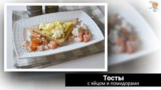Тосты с яйцом и помидорным салатом. Красивый и вкусный ленивый завтрак без забот и хлопот!