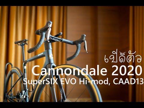 เปิดตัว Cannondale 2020 : SuperSIX EVO Himod และ CAAD13