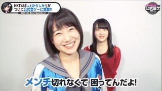 兒玉遥、宮脇咲良 他選抜メンバーによる、 公式音ゲー「しぇからしか!」PR動画 / HKT48[公式]