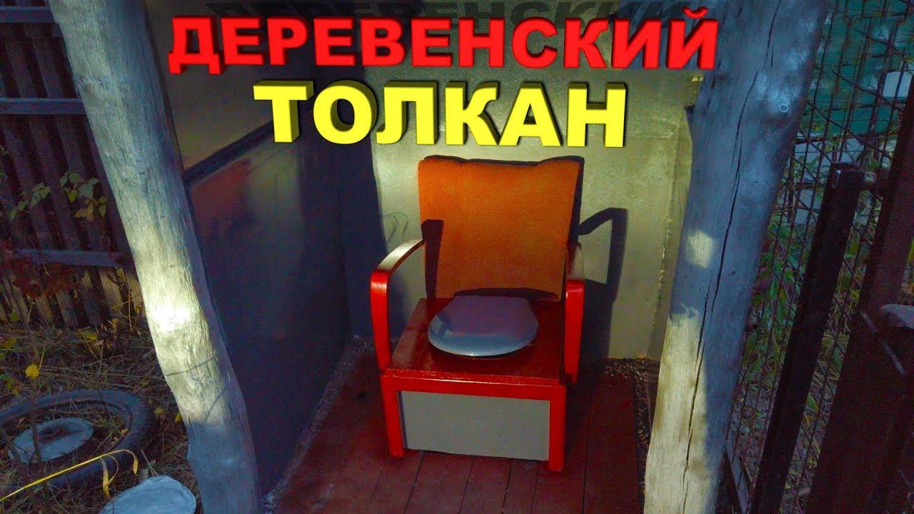 ПОСТРОИЛ СЕЛЬСКИЙ ТУАЛЕТ - ДОМ ЗА 300$ (#5) [РОСТЯН]
