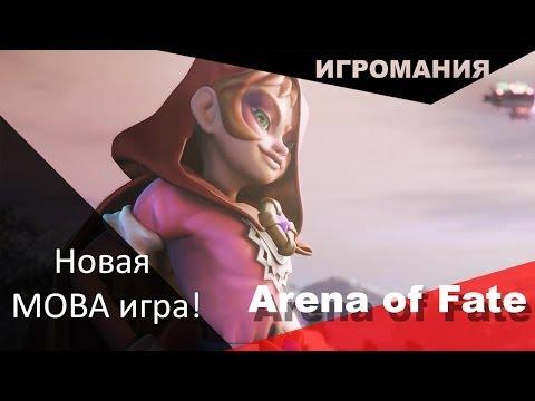 видео: arena of fate - Тизер. Новая moba игра!