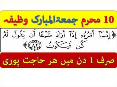 10 Muharram Wazifa Surah Yasin Ayate Karima Wazifa For Every Hajat Jumma Aur 10 Muharram Ka Wazifa