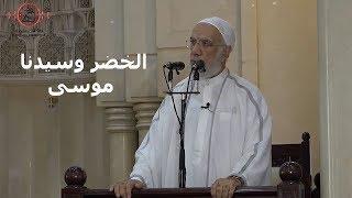 الخضر وسيدنا موسى - الدكتور عمر عبد الكافي