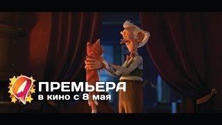 Кот Гром и заколдованный дом (2014) HD трейлер | премьера 8 мая