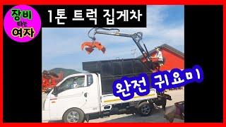 1톤 트럭 집게차 ㅣ 태안 만리포 붉은 노을