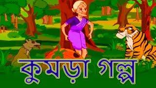 কুমড়া গল্প - Bangla Golpo গল্প   Bangla Cartoon   Thakurmar Jhuli   Rupkothar Golpo রুপকথার গল্প