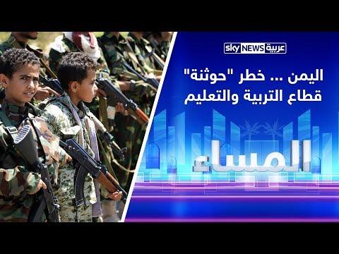 اليمن ... خطر -حوثنة- قطاع التربية والتعليم  - نشر قبل 3 ساعة