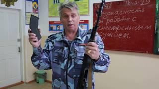 Безопасное обращение с оружием. Урок БЖД